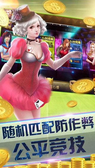 富豪棋牌游戏图2