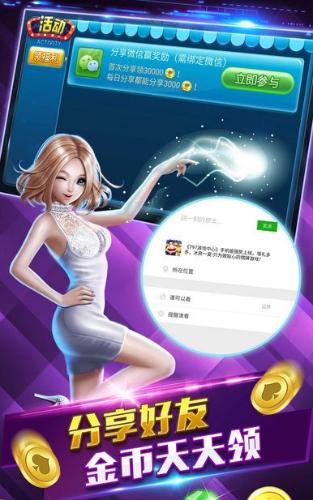 大神棋牌app图2
