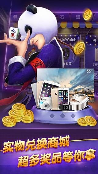 富豪棋牌游戏平台图3