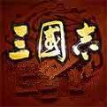 三国志姜维传安卓版