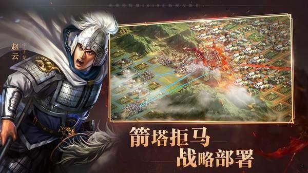 三国志姜维传安卓版图3