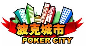 波克城市系列棋牌