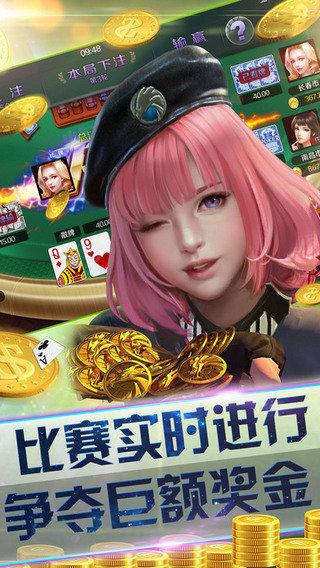 富豪棋牌游戏图1