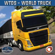 世界卡車模擬全車破解版