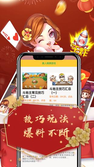 676棋牌app图2