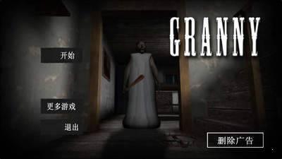 恐怖奶奶3中文版图3