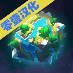 星際探索中文版