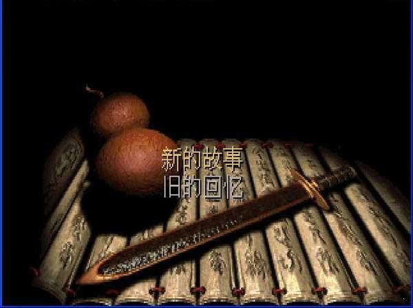 仙劍98柔情手機版圖1