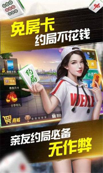 微樂北京麻將圖2