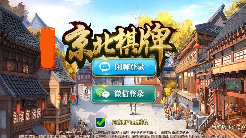 京北棋牌圖4