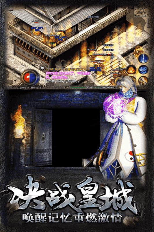 王者圣域之龍城傳奇圖3