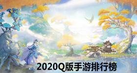 2020Q鐗堟墜娓告帓琛屾