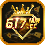 617棋牌最新版本