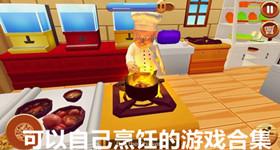 可以自己烹饪的游戏合集