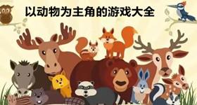 以动物为主角的游戏大全