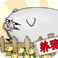 要富多養豬