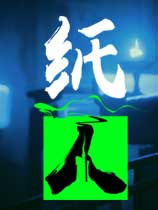 紙人游戲中文版