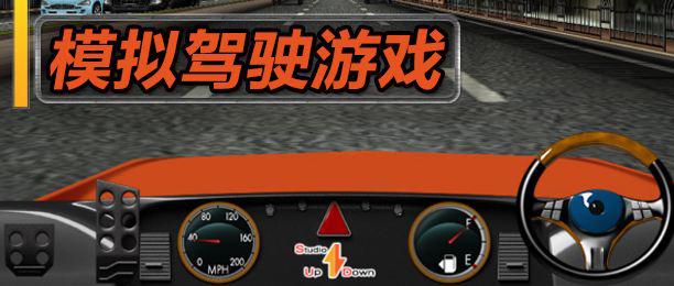 真实汽车可以开车门驾驶游戏盘点