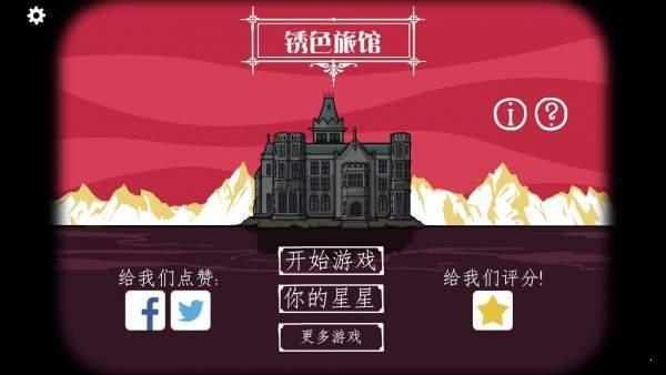 锈湖旅馆扑家汉化版图2