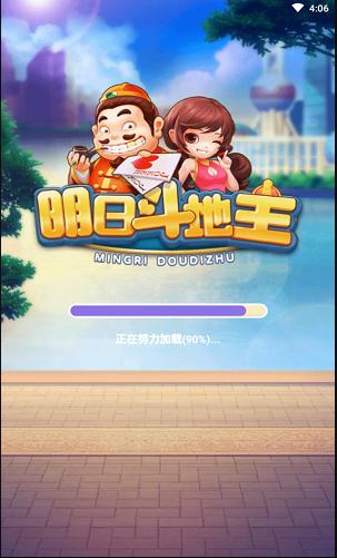 明日斗地主游戏