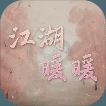 江湖暖暖官网版