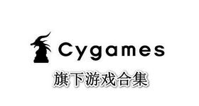 Cygames手游大全