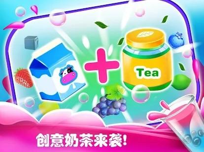 做奶茶我最棒