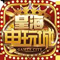 皇海电玩城游戏