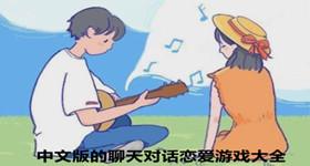 中文版的聊天对话恋爱游戏大全