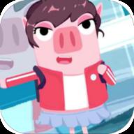 猪猪公寓破解版