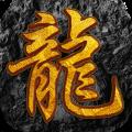 火龙微变1.76