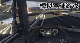 手机真实模拟驾驶游戏大全