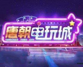 唐朝娛樂電玩城