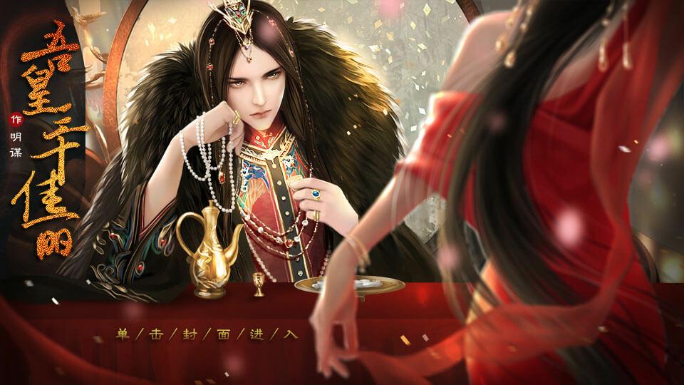 吾皇三千佳麗