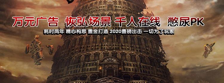 2020熱門屠龍傳奇手游盤點
