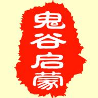 鬼谷启蒙(赚钱游戏)