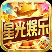 星光娛樂棋牌app