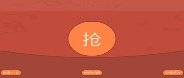 1元提現微信紅包游戲