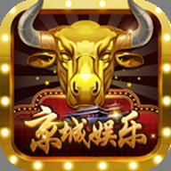 京城娱乐app