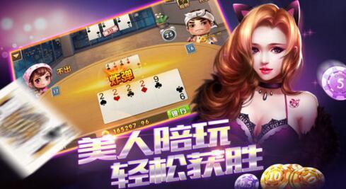 2020最新棋牌電玩娛樂下載送金幣
