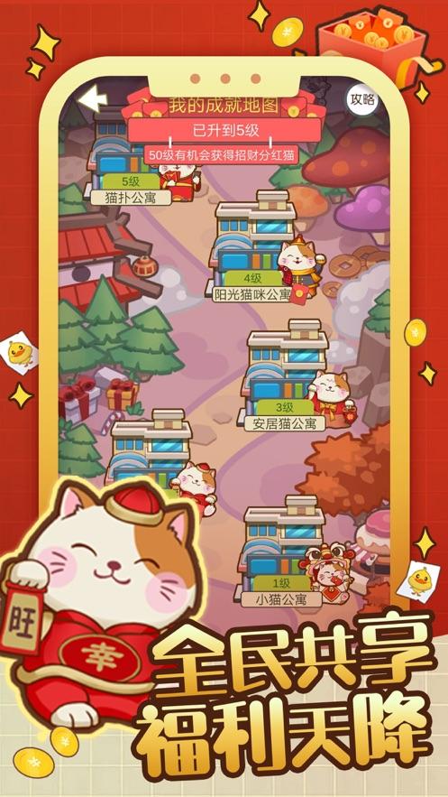 天天擼貓紅包版圖2