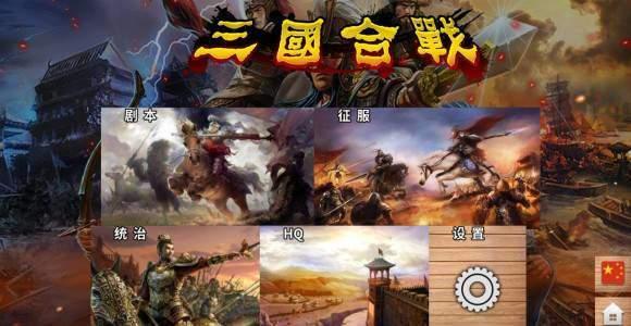 世界征服者4三国版本