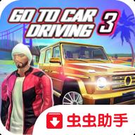 去开车3破解版