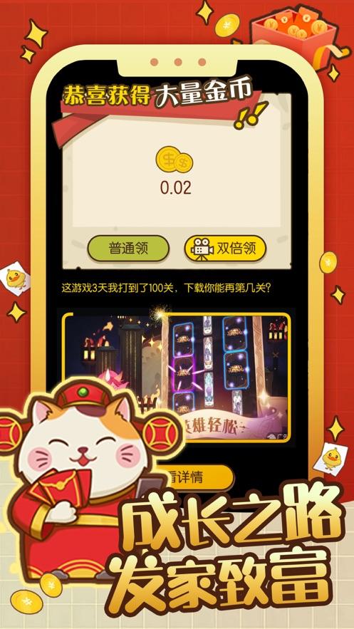 天天擼貓紅包版圖3