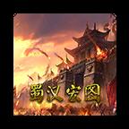 蜀漢宏圖2