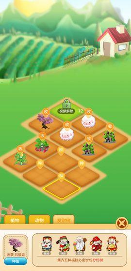 头条农场图1