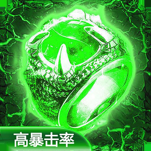 绿毒魔兽传奇