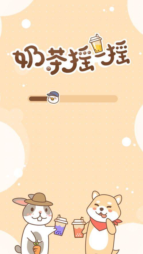 奶茶摇一摇游戏图1