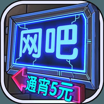 网吧模拟器手游版