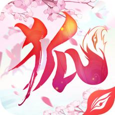 三生三世狐妖緣2020